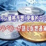 ビットコイン価格予想「見事的中」と話題に タイムトラベラーが語る仮想通貨の今後