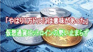「やはり1万ドルには意味があった」 仮想通貨ビットコインの勢い止まらず【仮想通貨・暗号資産】