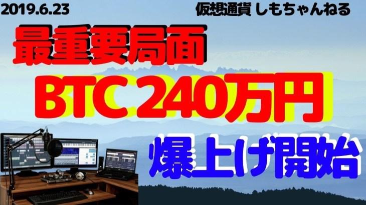 【仮想通貨】ここを抜ければ240万円確定か!下落で1万ドル!!