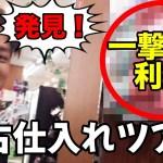 【中古せどり】セカンドストリートで値引き?一撃見込み利益3万オーバー商品を大公開!!