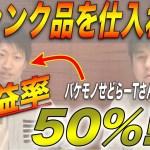 【せどり】ジャンク品を仕入れてそのままヤフオクに流して利益率50%!