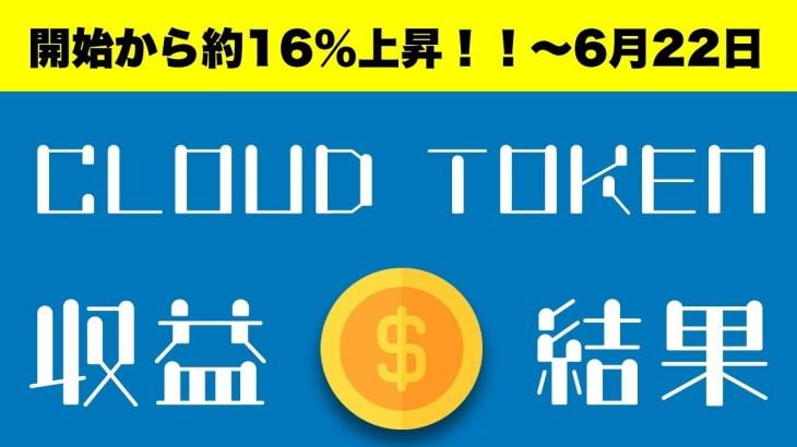 CLOUDTOKEN(クラウドトークン)週間報告(〜6/22)!!投資初心者でも放ったらかし運用ができる激アツ案件!!