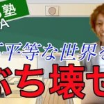 【Q&A】石本さんはどうして人に副業をオススメしてるんですか?【2019年】