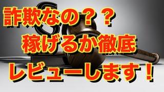 谷田晃 ザ シークレットベース THE SECRET BASEって一体なに?稼げるのか? 評判 口コミ 詐欺 返金 ネットビジネス裁判官が独自の視点で検証していきます。