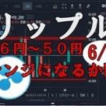 リップル(XRP)46円~50円レンジになるか!?(仮想通貨、暗号通貨)