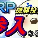 リップルが機関投資家へ仮想通貨XRP販売を狙う