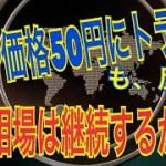 仮想通貨:XRP( リップル)価格50円にチャレンジも反落。 強気相場は継続するのか!?【暗号資産】