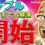 【仮想通貨】リップル(XRP)38円まで大暴落の前兆の可能性