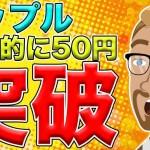 【仮想通貨】リップル(XRP)一時的に50円に突破する可能性