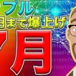 【仮想通貨】リップル(XRP)7月に70円まで爆上げする可能性