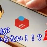 【ヤフオクせどり】電脳せどり初心者、基本のリサーチ方法!めちゃ簡単!!!