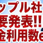 【告知あり】リップル社重要発表!!送金利用数増加など!!