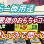 【店舗せどり】ヤマダ電機「おもちゃコーナーの見方も語る」【初心者】【せどりとは】