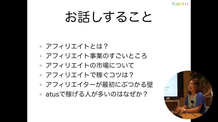 201907_atus(ええタス)無料説明会 : 通って聞けるアフィリエイトスクール(大阪・東京)