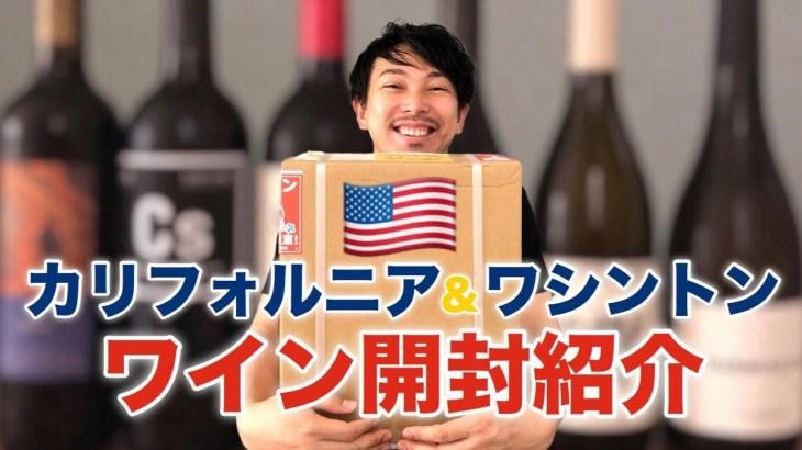 【アメリカ西海岸のワイン】6本ネットで購入したので開封します!ゆきおとワイン53