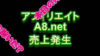 アフィリエイト A8 net 売上発生