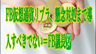 【仮想通貨】リップル最新情報❗️FB仮想通貨リブラ、懸念対処まで導入すべきでない=FRB議長