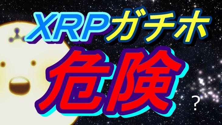 リップル(XRP)ガチホで大丈夫?仮想通貨のGoogleになるのは?