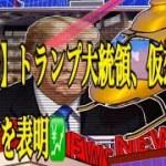 【仮想通貨】リップル最新情報❗️【速報】トランプ大統領、仮想通貨に反対を表明💹