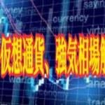 【仮想通貨】注目の仮想通貨、強気相場解説
