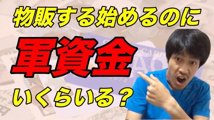 【ブックオフせどり】数分でわかる!おもちゃ系ノウハウ大公開!