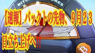 【仮想通貨】【速報】バックトの先物、9月23日立ち上げへ‼️