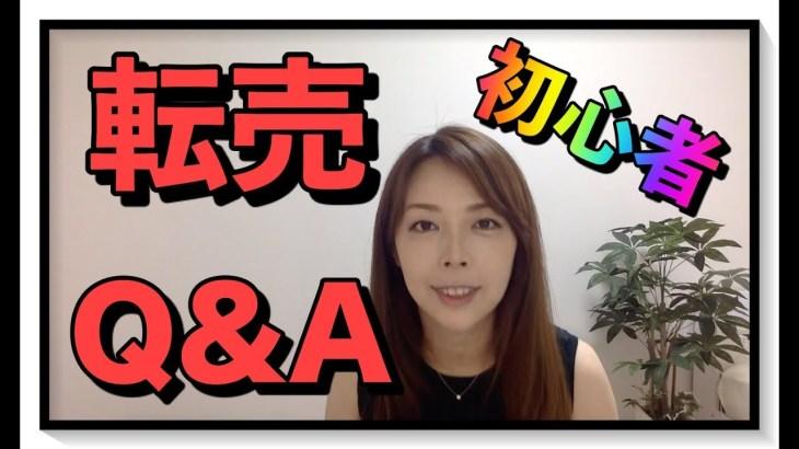 【副業 転売 初心者】超 初歩的な質問 に 回答 しました! 女性起業家 AYA