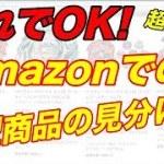 【せどり 初心者】Amazonで大型商品なのかどうかを簡単に見分けるポイント