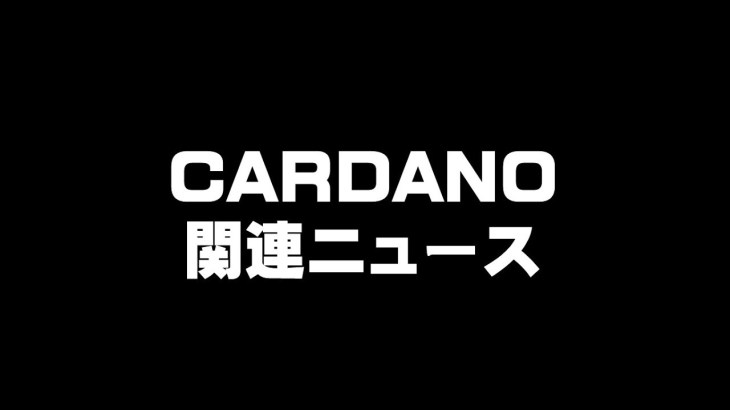 CARDANO 関連ニュース 仮想通貨(ADA)で億り人を目指す!近未来戦士ヒロミの暗号通貨ライフ