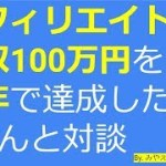 Sさん月収100万円記念対談(サイトアフィリエイトで稼ぐやり方2019版)