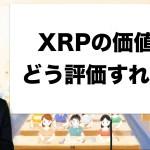XRP価格はまだ下落する。価値の本質はどこにあるのか考えよう。