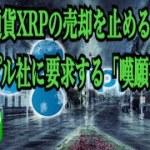 【仮想通貨】リップル最新情報❗️仮想通貨XRPの売却を止めるため、リップル社に要求する「嘆願書」が公開💹
