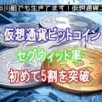 仮想通貨ビットコインのセグウィット率、初めて5割を突破【仮想通貨・暗号資産】