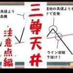 簡単テクニカル③【三尊天井】注意点編【海外FX/仮想通貨】