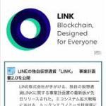 LINEの独自仮想通貨LINK事業計画書2.0公開 !しゅちゅわんの暗号資産情報