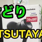 せどり(転売/ネット物販)TSUTAYAで仕入れられる利益の取れる商品♫【ゆるBiz】