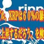 【仮想通貨】リップル、XRPは60%の暴落後、急激に上昇するだろう、を検証💹