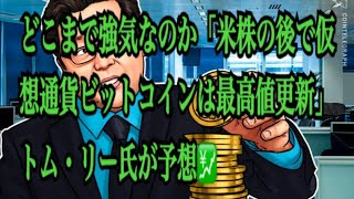 【仮想通貨】リップル最新情報❗️どこまで強気なのか「米株の後で仮想通貨ビットコインは最高値更新」トム・リー氏が予想💹