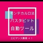 【仮想通貨】エビデンス動画㊶ モンテカルロ法バスタビット自動ツール