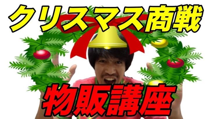 【せどり・転売・物販】年に1度のお祭り!クリスマス商戦のやり方!パート1