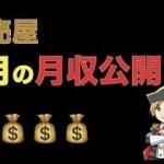 【せどり】転売、8月の月収公開「金持ち父さん、貧乏父さん」「吉本興業」から考えるこれからの時代のお金との付き合い方