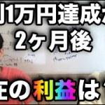 【売れてる証拠全部公開】物販ビジネスで日利1万円達成後、現在の利益は??