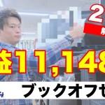 【ブックオフせどり】仕入れは「本」以外で見込み利益11,148円![せどり初心者]