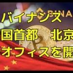 仮想通貨取引所バイナンス、中国首都「北京」に新オフィスを開設 FSDEX FSC 仮想通貨 暗号通貨 あっきーです!