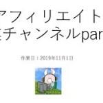 (アフィリエイト作業LIVE part40)11月もエンジョイ&作業!