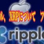 【仮想通貨】リップル最新情報‼️リップル、 XRPについて フリートーク💹