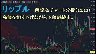【仮想通貨 リップル(XRP)】高値切り下げで下落継続。今後のシナリオをチャート分析11.12(Ripple)