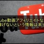 youtube動画アフィリエイトなど、もう稼げないという情報は本当か解説します!!