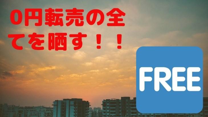 せどりから億越え!~超有料級!噂の0円転売大暴露!Part2~