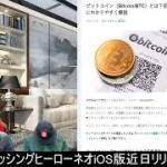 【未来テレビ】1から始める仮想通貨!#38【日本IT取引所】